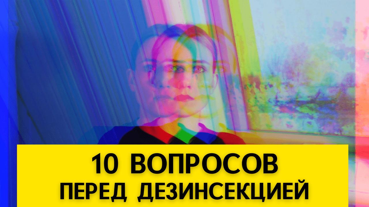 10 вопросов дезинсектору
